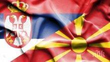 Сърбия и Македония правят първи стъпки към сближаване