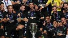 Реал (Мадрид) е №1 на Асоциацията на еврвопейските клубове за 2017 година