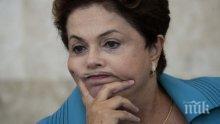 Бразилия обвинява Дилма Русеф за създаване на мафиотска организация