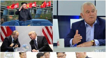 САМО В ПИК! Ген. Кирчо Киров с ексклузивни разкрития за опасността от Трета световна война, напрежението в Северна Корея и отношенията между Тръмп и Путин
