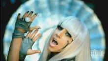 Лейди Гага слиза от сцената! Причината е...