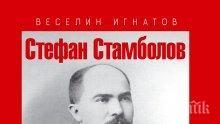 Скандалният историк Веселин Игнатов развенчава Стамболов в нова книга