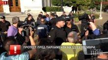 ИЗВЪНРЕДНО В ПИК TV! Полицията спря провокатори на протеста - арестуваха въоръжен с нож (УНИКАЛНИ КАДРИ ОТ ДРОН)