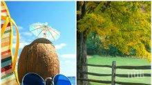 ШАРЕНО ВРЕМЕ! Лято и есен за един уикенд!