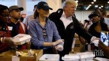 Тръмп и Мелания хранят бедни в Хюстън