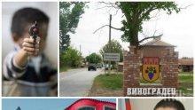 ШОКИРАЩ ОБРАТ! Майката на 6-годишния Юри с неочаквани признания за убийството във Виноградец