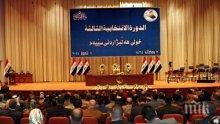 Парламентът на Ирак обяви провеждането на референдума за независимост на Кюрдистан за нелегално