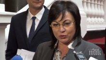 Корнелия Нинова: Девети септември е дата, променила България (СНИМКИ)</p><p> </p><p>