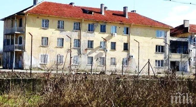 ОКОНЧАТЕЛНО! Закриват интерната в село Драгоданово