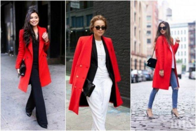 МОДА! Червеното – хитът на новия моден сезон