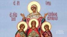 Днес почитаме Светите мъченици Вяра, Надежда и Любов