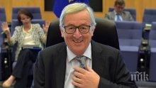 ВАЖНО! Юнкер иска единна валута и всички в Шенген (НА ЖИВО)