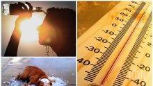 ЖЕГИТЕ ПРОДЪЛЖАВАТ! Слънцето ще пече щедро,температурите ще ударят 37 градуса