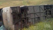 Близо 30 души са ранени при преобръщане на туристически автобус в Западна Турция
