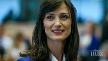 Мария Габриел с важен коментар  - ще влезе ли най-сетне България в Шенген