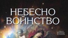 """Очаквайте премиерната книга """"Небесно войнство - ангели хранители"""""""