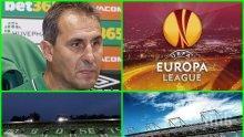 """ИЗВЪНРЕДНО! Добър старт за Лудогорец в Лига Европа! Ценна точка за """"орлите"""" (ОБНОВЕНА)"""