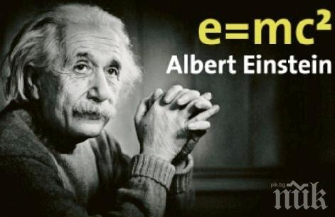 СКАНДАЛ! Български учен попиля Айнщайн! Отрече Теорията на относителността и я определи като безобразие