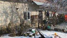 ЛИЧНА ДРАМА! Комшиите ме тормозят, убиха ми 5 животни, развих страхова невроза