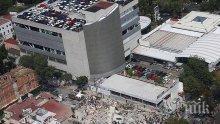 Ужасяващо! Жертвите на земетресението в Мексико растат, достигнаха 224 души