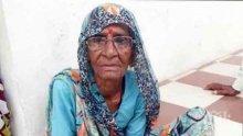 ЧУДО! Баба живее 60 години без храна
