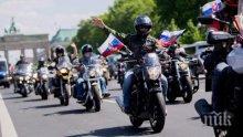 Съдят трима рокери за мелето станало при посещението на Вълците на Путин