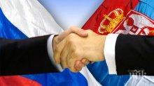 Сърбия ще координира с Русия действията си по косовския въпрос