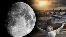 Астролози: Днес е ден за любовни срещи