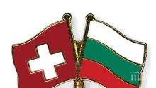 Швейцарската община Лозана помага на Перник