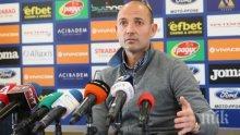 Страшен скандал в Левски! Обвиниха бивш капитан и спортен директор в кражба