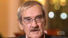 Почина военният, предотвратил ядрена война между САЩ и Русия