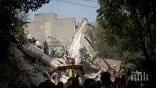 ГОРЕЩА ЛИНИЯ! Българка от Мексико: Още падат блокове, земята подскочи от земетресението!