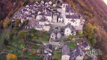 Превърнаха в хотел най-малкото селце в Швейцария
