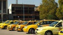 Такситата в Пловдив вдигат тихомълком цените