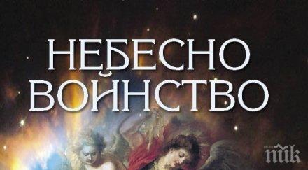 """""""Небесно войнство - ангели хранители"""" разкрива всичко за нашите закрилници"""