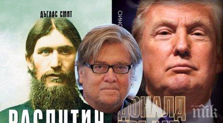 От Распутин до екс съветника на Тръмп: сивите кардинали в блясък и пепел
