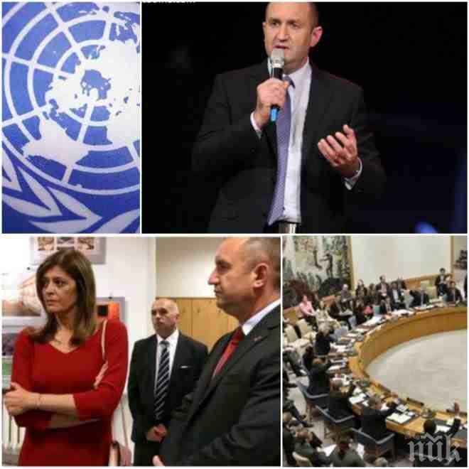 НОВ ПОЗОР! Румен Радев в тотална изолация и в ООН – приемат го само от Иран и Русия