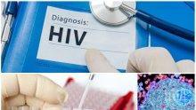 ЕКСКЛУЗИВНО! Преборихме СПИН, антитяло атакува 99% от вируса на ХИВ