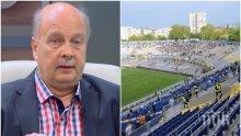 """ИЗВЪНРЕДНО! Георги Марков разкри как е построен стадион """"Герена"""" и защо """"Левски"""" там си е вкъщи!"""