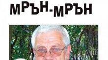Недялко Йорданов: Винаги доброто побеждава