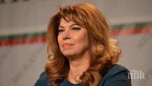 Вицепрезидентът Илияна Йотова: Европредседателството е голям шанс за България, стига да се възползваме от него