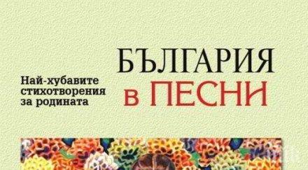 Подарете патриотична книга за празника на Независимостта