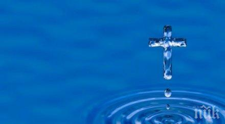 Чудодейна молитва прави светената вода по-силна