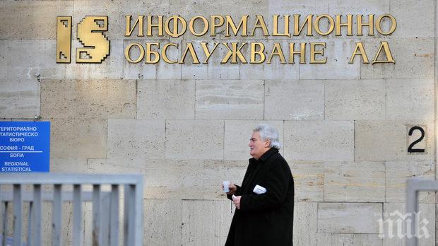 """""""Информационно обслужване"""" АД ще прави сайта за европредседателството"""