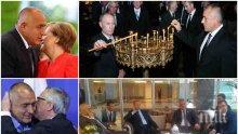 ПОЛИТИК ЗА ИСТОРИЯТА! Европа в краката на Борисов! Той сложи край на прехода, името му остава в учебниците. Време е да изземе функциите на Радев