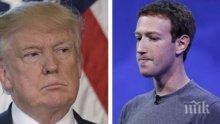 """Марк Зукърбърг: Фейсбук не е """"антиТръмп"""", а платформа за всички идеи"""