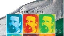 Търсете сензационната книга за убийството на Ботев на вестникарските павилиони