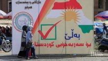 НАПРЕЖЕНИЕ! Иракски Кюрдистан на крачка от независимост