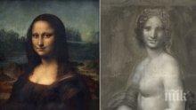 СЕНЗАЦИЯ! Откриха черно-бяла скица на голата Мона Лиза