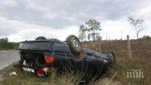 Кола се обърна по таван на пътя за Омуртаг при Боаза